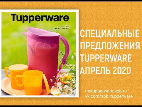 Спецпредложения Tupperware Апрель 2020