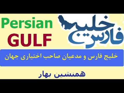 Persian Gulf خلیج فارس و مدعیان صاحب اختیاری جهان