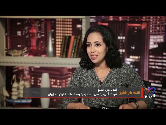 نافذة على الشرق: قوات أمريكية في السعودية بعد تصاعد التوتر مع إيران