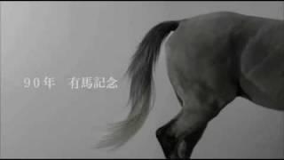皐月賞=ミホノブルボン 天皇賞(春)=メジロマックイーン 0:30 〜 日...