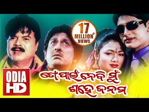 TO PAEN NEBI MUN SAHE JANAMA // Full Odia HD Movie // Arindam, Archita & Jina