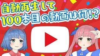 【検証】YouTubeの自動再生を続けたら100本目の動画は何が再生されるの?