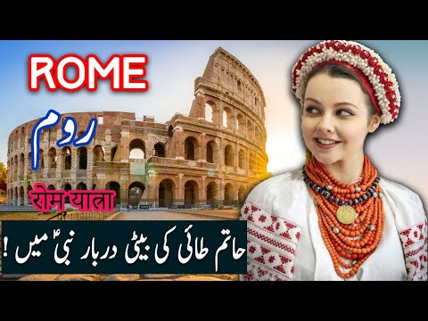 Travel To Rome | Roman Empire History Documentary in Urdu And Hindi | Spider Tv | روم کی سیر