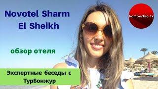 ЕГИПЕТ Отели NOVOTEL BEACH и NOVOTEL PALM в Шарм эль Шейхе Экспертные беседы с ТурБонжур