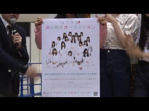 NMB48からのお知らせ