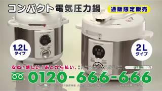【日本直販 公式チャンネル】コンパクト電気圧力鍋