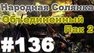 Сталкер Народная Солянка - Объединенный пак 2 #136. Волна мутантов: День первый