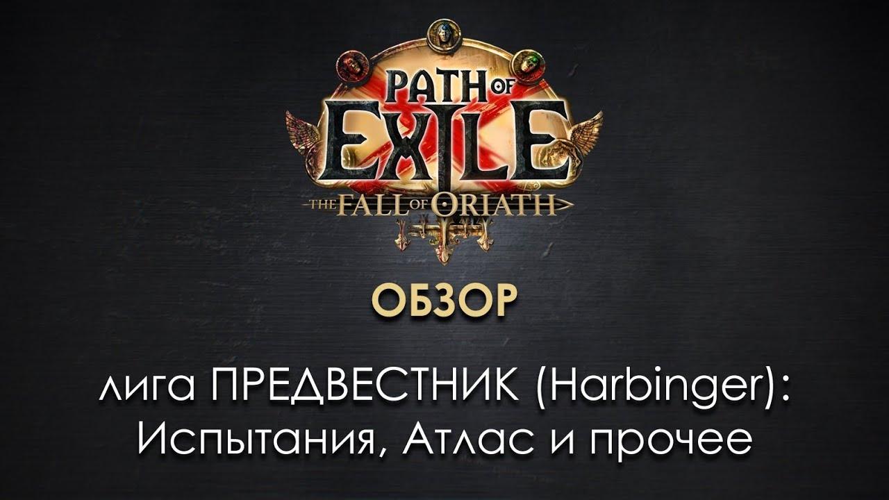 Path of Exile: ТОП 10 уникальных предметов через сферу удачи - YouTube