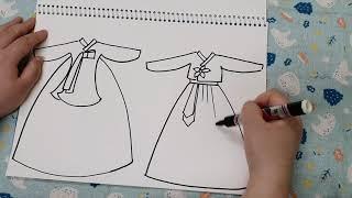 윤원장의 미술수업 [Art class]한복 그리기