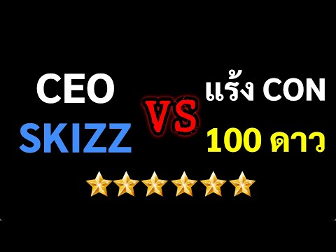 CEO SKIZZ vs 100 ดาว ROV [Aoi ที่ 1 เซิฟเวอร์]