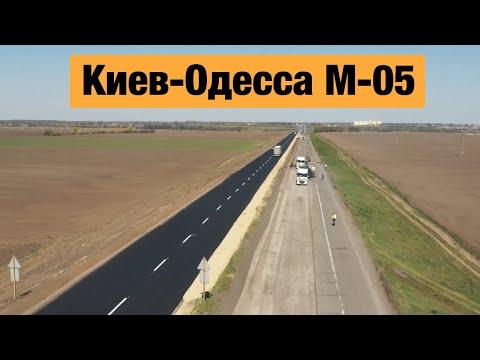 Трасса Киев-Одесса М-05. Ремонт дорог в Украине 2020