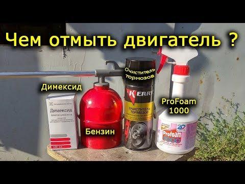 Чем мыть двигатель. Димексид, бензин, очиститель тормозов и ProFoam 1000