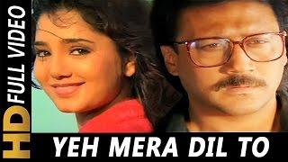 Yeh Mera Dil To Pagal Hai | S. P. Balasubrahmanyam, Asha Bhosle | Gardish 1993 Songs | Jackie Shroff