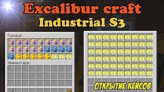 Excalibur Craft (Industrial) [s3] #14 Открытие кейсов + Коробки с утилём