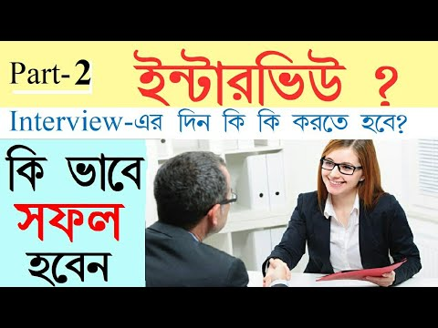 Interview Tips in Bengali | Job Interview Tips in Bangla | Part- 2 | Bong Motivation