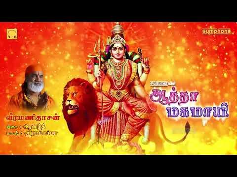 ஆடி-3ஆம்-வெள்ளி-அம்மன்-பாடல்கள்-|-ஆத்தா-மகமாயி-|-adi-amman-songs-|-atha-magamayi-|-veeramanidasan