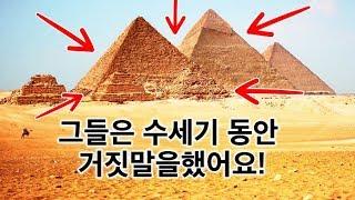 마침내 밝혀진 피라미드의 건설 목적