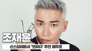 """조재윤, 신스틸러에서 '브라더' 주연 배우로…""""큰 책임감 느껴"""""""
