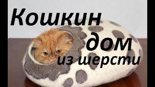 Кошачий домик из шерсти