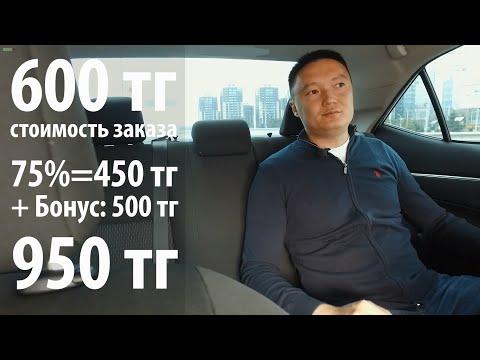 Сколько можно зарабатывать с Uber в Казахстане?