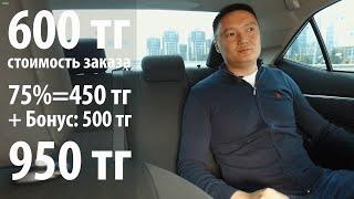 Сколько можно зарабатывать с Uber в Казахстане?(Популярный сервис вызова водителей Uber - пришел в Казахстан! В данном видео, расскажу про: 1) Как стать партне..., 2016-06-22T04:48:21.000Z)