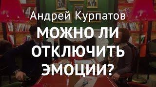 Эмоциональный допинг. Андрей Курпатов