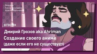 Как нарисовать свое аниме // Дмитрий Грозов aka Ahriman