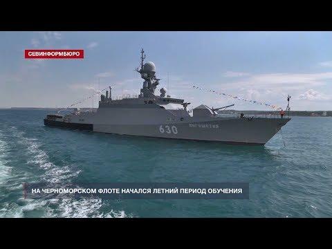 НТС Севастополь: Командующий ЧФ поздравил военнослужащих со стартом летнего периода обучения
