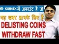 Breaking News : Indian Cryptocurrency Exchange closing its services | Latest Crypto News in Hindi