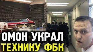 Омон украл технику у Навального. Обыски и изъятие техники в студии Навальный Live.