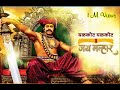 Download Khanderaya Maza Ghas Malhari Song 2015 MP3 song and Music Video