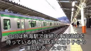 185系踊り子 熱海駅到着、連結、発車シーン