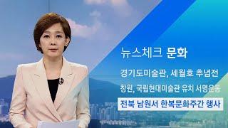 전북 남원서 한복문화주간 행사…광한루원, 한복 무료입장…