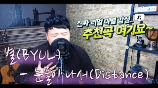 별(BYUL) - 눈물이 나서(Distance) cover By.뜐뜐 [추천곡 여기요~]