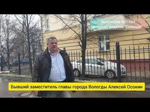 Эксклюзив. Комментарии участников громкого дела в Вологде.