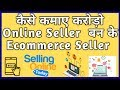 How to  Sell  Products online and Start Ecommerce Business हिंदी मे