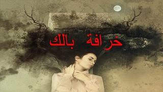 خرافة  بالك + حكايات تونسية