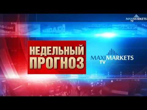 Недельный прогноз Финансовых рынков 05.08.2018 MaxiMarketsTV (евро EUR, доллар USD, фунт GBP)