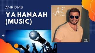 Ya hanaah (Music) - Amr Diab II يا هناه (موسيقى) - عمرو دياب
