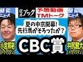 【競馬ブック】CBC賞予想 2018【TMトーク】