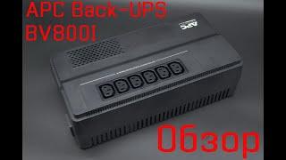 обзор APC Back-UPS BV800I  рабочая лошадка для домашнего компьютера