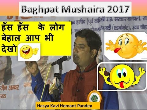 हँस हँस  के लोग  बेहाल आप भी  देखो  Kavi Hemant Pandey Baghpat Mushaira 2017