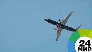 Полеты Boeing 737 MAX приостановили в России с 13 марта - МИР 24