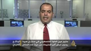 الواقع العربي- أين منظمة التحرير من مخيمات لبنان؟