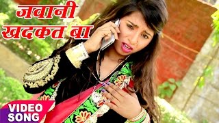 Adahan Ke Paani Kha Jawani - Naihar Ke Labhar - Ravi Raj Singh - Bhojpuri Hit Songs 2017 new