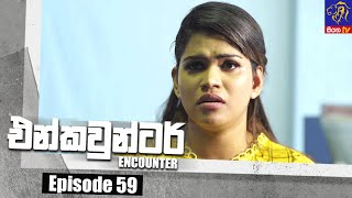 Encounter - එන්කවුන්ටර් | Episode 59 | 06 - 08 - 2021 | Siyatha TV Thumbnail