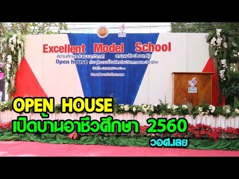 Open House เปิดบ้านอาชีวศึกษา วอศ.เลย