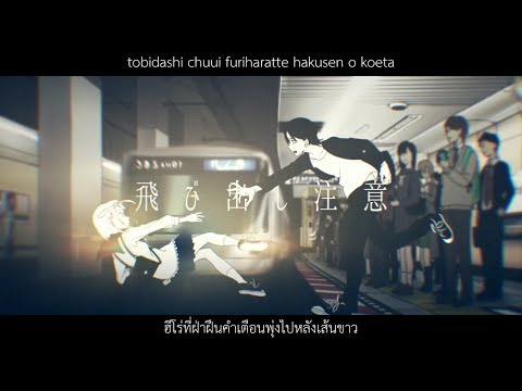 [TOUYU Ft. Hatsune Miku] Delusion Girl [Thai Sub]