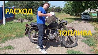 Расход топлива. Урал одиночка. Мотоцикл.