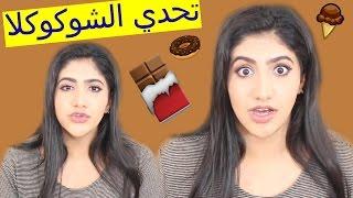 تحدي الشوكوكلا : اكلت ٢٠ نوع شوكولا !!! ومرضت - قدام الكاميرا !!
